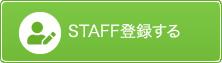 STAFF登録する
