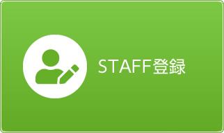 STAFF登録